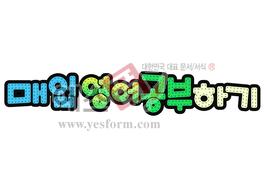 섬네일: 매일 영어공부하기 - 손글씨 > POP > 유치원/학교