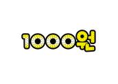1000원
