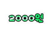 2000원