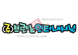 섬네일: (주)브랜뉴인터내셔널 - 손글씨 > POP > 문패/도어사인