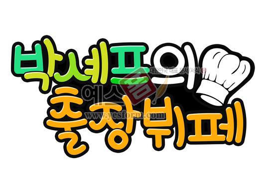 미리보기: 박셰프의 출장뷔페 - 손글씨 > POP > 음식점/카페