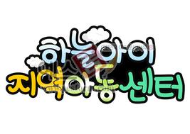 섬네일: 하늘아이지역아동센터 - 손글씨 > POP > 문패/도어사인