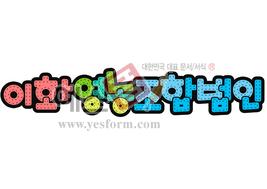 섬네일: 이화영농조합법인 - 손글씨 > POP > 문패/도어사인
