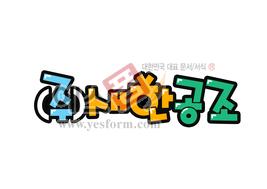 섬네일: (주)새한공조 - 손글씨 > POP > 문패/도어사인