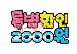 섬네일: 특별할인 2000원 - 손글씨 > POP > 안내표지판