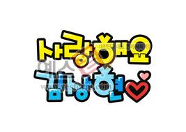 섬네일: 사랑해요 김상현♡ - 손글씨 > POP > 웨딩축하