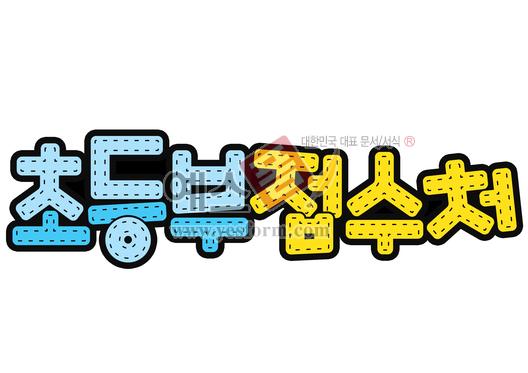 미리보기: 초등부접수처 - 손글씨 > POP > 기타