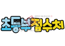 섬네일: 초등부접수처 - 손글씨 > POP > 기타