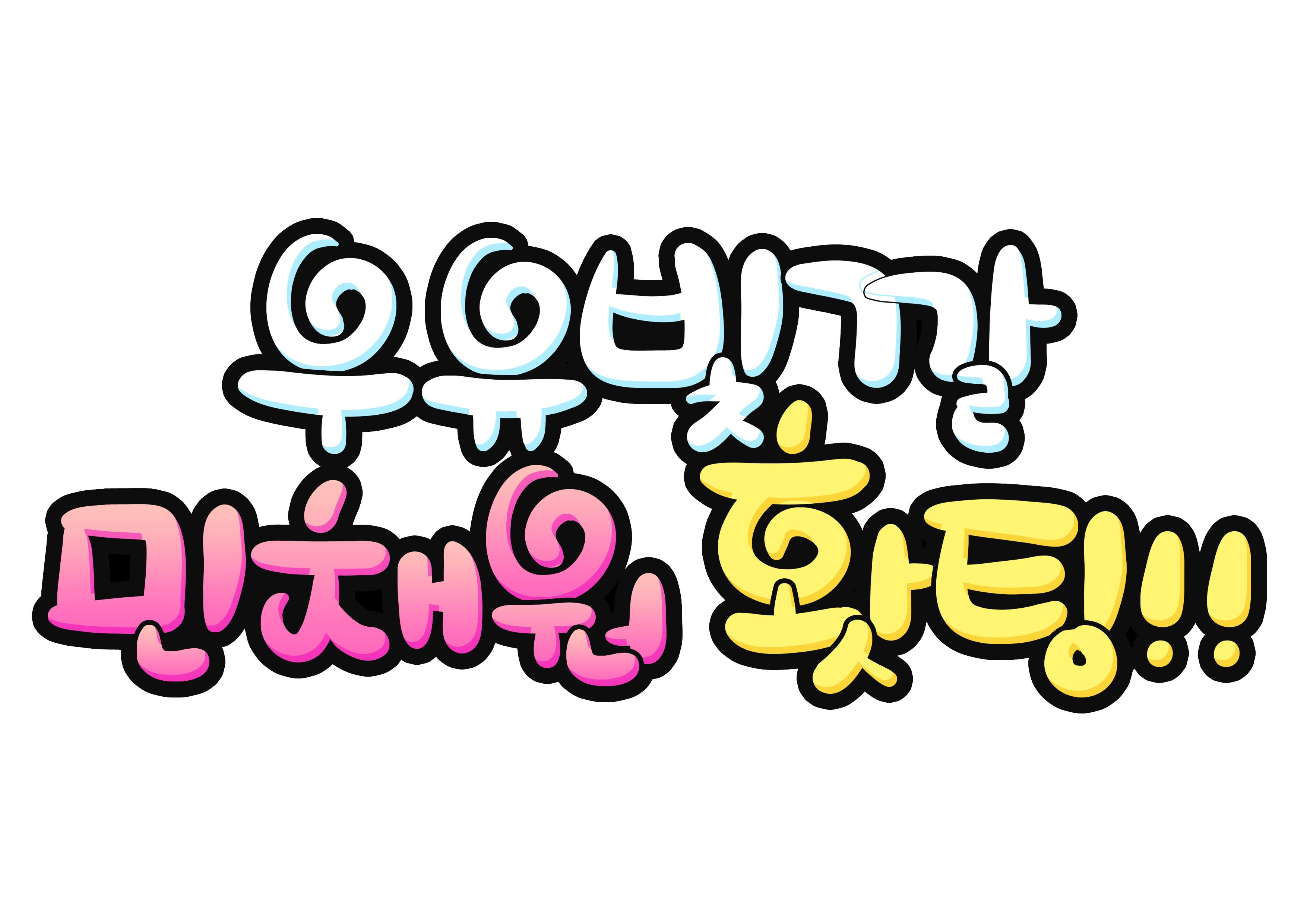 우유빛깔 민채원 홧팅!!