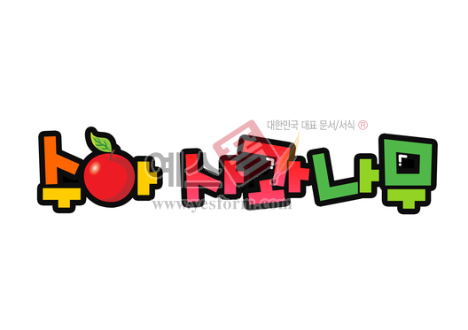 미리보기: 수아 사과나무 - 손글씨 > POP > 기타