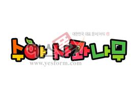 섬네일: 수아 사과나무 - 손글씨 > POP > 기타