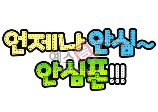 미리보기: 언제나 안심~ 안심폰!!! - 손글씨 > POP > 기타