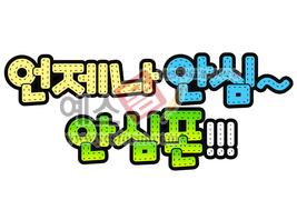 섬네일: 언제나 안심~ 안심폰!!! - 손글씨 > POP > 기타