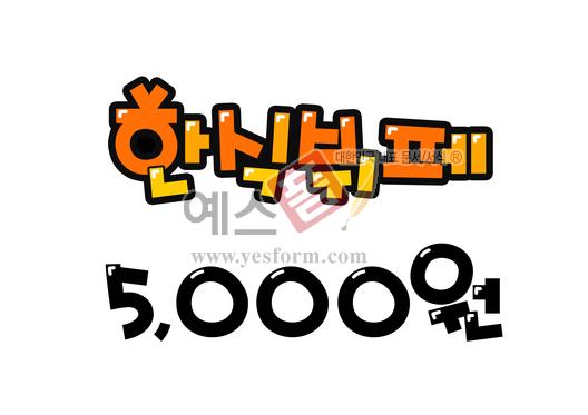 미리보기: 한식뷔페 5,000원 - 손글씨 > POP > 음식점/카페