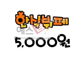섬네일: 한식뷔페 5,000원 - 손글씨 > POP > 음식점/카페