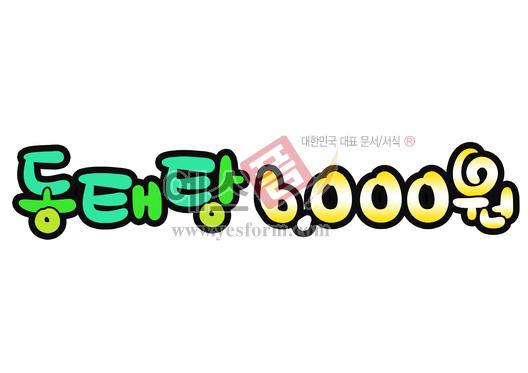 미리보기: 동태탕 6,000원 - 손글씨 > POP > 음식점/카페