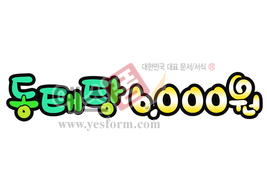섬네일: 동태탕 6,000원 - 손글씨 > POP > 음식점/카페