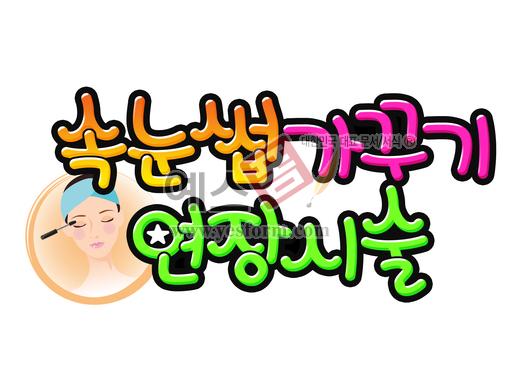 미리보기: 속눈썹가꾸기 연장시술 - 손글씨 > POP > 패션/뷰티