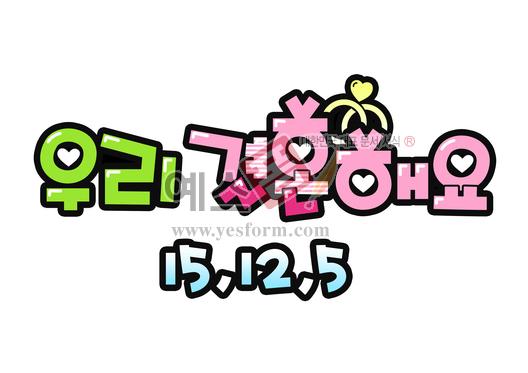 미리보기: 우리 결혼 해요. 15. 12. 5 - 손글씨 > POP > 웨딩축하