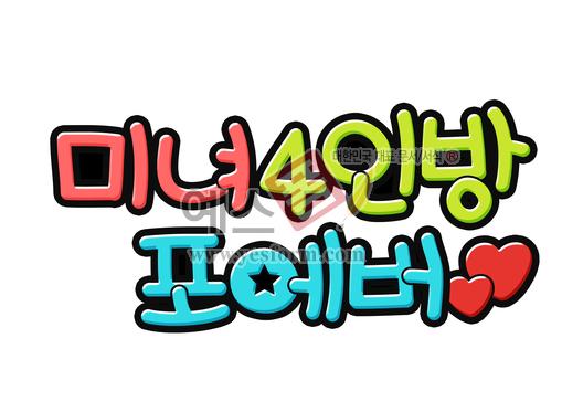 미리보기: 미녀4인방 포에버 - 손글씨 > POP > 기타