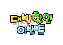 섬네일: 대박 할인 이벤트 - 손글씨 > POP > 안내표지판