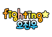 fighting★오진우