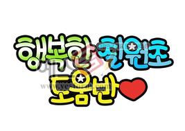 섬네일: 행복한 칠원초 도움반♥ - 손글씨 > POP > 유치원/학교