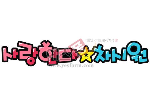 미리보기: 사랑한다☆차시원 - 손글씨 > POP > 웨딩축하