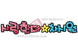 섬네일: 사랑한다☆차시원 - 손글씨 > POP > 웨딩축하