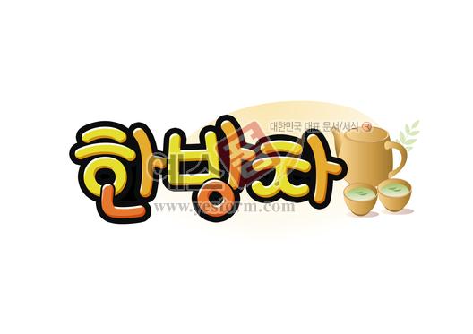 미리보기: 한방차 - 손글씨 > POP > 음식점/카페