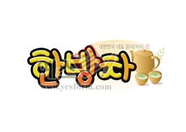 섬네일: 한방차 - 손글씨 > POP > 음식점/카페