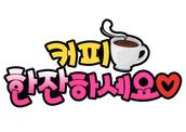 커피 한잔 하세요♡