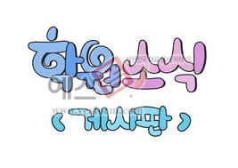 섬네일: 학원소식(게시판) - 손글씨 > POP > 문패/도어사인