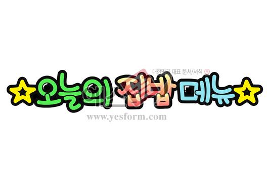 미리보기: 오늘의 집밥 메뉴 - 손글씨 > POP > 음식점/카페