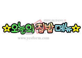 섬네일: 오늘의 집밥 메뉴 - 손글씨 > POP > 음식점/카페