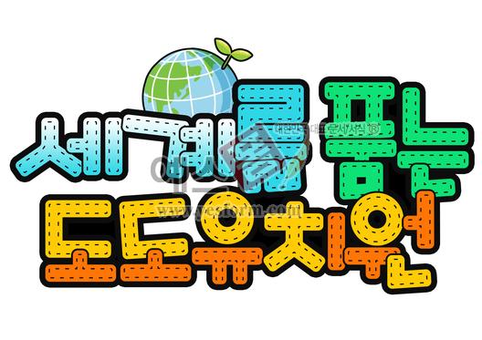 미리보기: 세계를 품는 도도유치원 - 손글씨 > POP > 유치원/학교