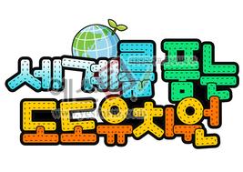 섬네일: 세계를 품는 도도유치원 - 손글씨 > POP > 유치원/학교