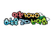 인천3040 하늘을 걷다 산악회