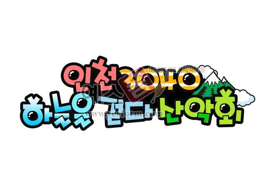 미리보기: 인천3040 하늘을 걷다 산악회 - 손글씨 > POP > 문패/도어사인