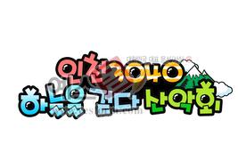 섬네일: 인천3040 하늘을 걷다 산악회 - 손글씨 > POP > 문패/도어사인