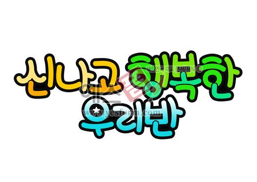 미리보기: 신나고 행복한 우리반 - 손글씨 > POP > 유치원/학교
