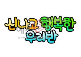 섬네일: 신나고 행복한 우리반 - 손글씨 > POP > 유치원/학교