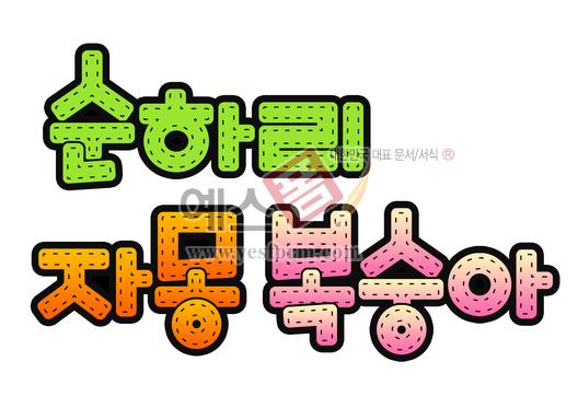 미리보기: 순하리 자몽 복숭아 - 손글씨 > POP > 기타