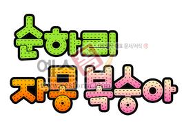 섬네일: 순하리 자몽 복숭아 - 손글씨 > POP > 기타