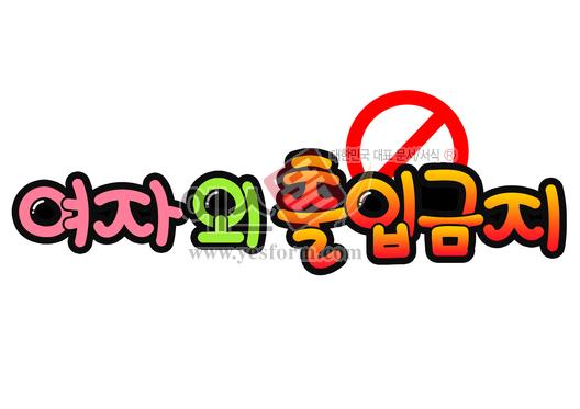 미리보기: 여자 외 출입금지 - 손글씨 > POP > 안내표지판