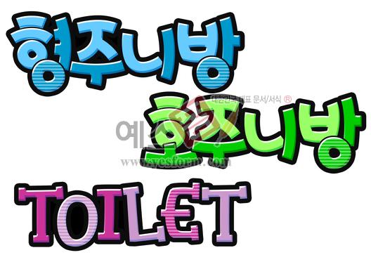미리보기: 형주니방 호주니방 Toilet - 손글씨 > POP > 기타