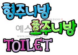 섬네일: 형주니방 호주니방 Toilet - 손글씨 > POP > 기타