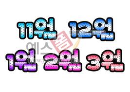 섬네일: 11월 12월 1월 2월 3월(달력) - 손글씨 > POP > 단어/낱말