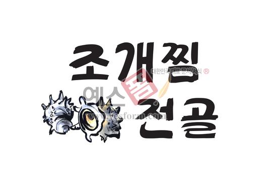 미리보기: 조개찜 전골 - 손글씨 > 캘리그래피 > 메뉴