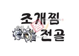 섬네일: 조개찜 전골 - 손글씨 > 캘리그래피 > 메뉴